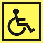 Пластиковая, тактильная пиктограмма для инвалидов